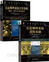 [套装书]信息物理系统逻辑基础+信息物理系统计算基础:概念、设计方法和应用(2册)