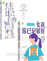"""[套装书]女孩,你已足够好:如何帮助被""""好""""标准困住的女孩+焦虑的智慧:担忧和侵入式思维如何帮助我们疗愈(2册)"""