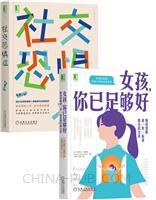 """[套装书]女孩,你已足够好:如何帮助被""""好""""标准困住的女孩+社交恐惧症(2册)"""