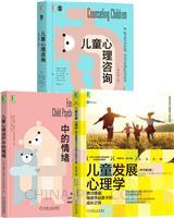 [套装书]儿童发展心理学+儿童心理治疗中的情绪+儿童心理咨询(原书第5版)(3册)