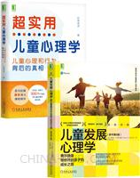 [套装书]儿童发展心理学:费尔德曼带你开启孩子的成长之旅(原书第8版)+超实用儿童心理学:孩子心理和行为背后的真相(2册)