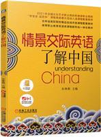 情景交际英语――了解中国