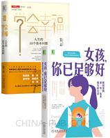 """[套装书]女孩,你已足够好:如何帮助被""""好""""标准困住的女孩+学会幸福:人生的10个基本问题(2册)"""