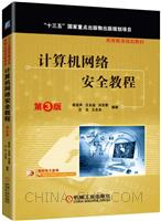计算机网络安全教程 第3版