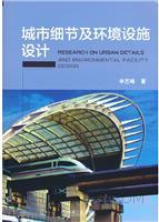 城市细节及环境设施设计