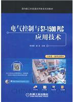 电气控制与S7-1500 PLC应用技术