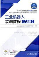 工业机器人装调教程(ABB)