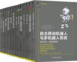 [套装书]机器人学译丛(13册)[POD]