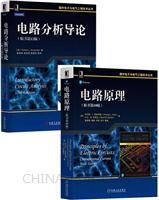 [套装书]电路原理(原书第10版)+电路分析导论(原书第12版)(2册)