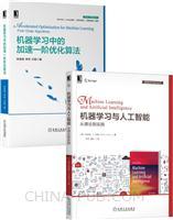 [套装书]机器学习与人工智能:从理论到实践+机器学习中的加速一阶优化算法(2册)
