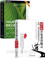 [套装书]Web开发者晋级之道:架构、模式和领域驱动设计+Web前端工程师修炼之道(原书第5版)(2册)