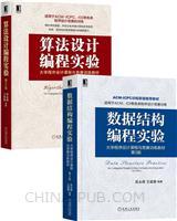 [套装书]数据结构编程实验:大学程序设计课程与竞赛训练教材 第3版+算法设计编程实验(第2版)(2册)