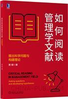 如何阅读管理学文献:提出科学问题与构建理论