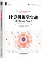 计算机视觉实战:基于TensorFlow 2