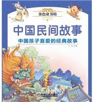 金色童书坊 中国民间故事