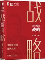 王志纲论战略:关键阶段的重大抉择(智纲智库27周年纪念版)