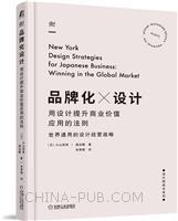 品牌化设计 用设计提升商业价值应用的法则