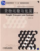 货物运输与包装 第2版
