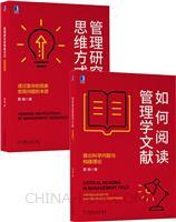 [套装书]如何阅读管理学文献:提出科学问题与构建理论+管理研究的思维方式:透过复杂的现象发现问题的本质(2册)