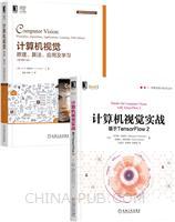 [套装书]计算机视觉实战:基于TensorFlow 2+计算机视觉:原理、算法、应用及学习(原书第5版)(2册)