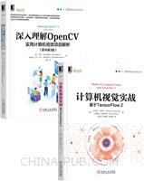 [套装书]计算机视觉实战:基于TensorFlow 2+深入理解OpenCV:实用计算机视觉项目解析(原书第3版)(2册)