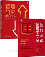 [套装书]如何阅读管理学文献:提出科学问题与构建理论+管理研究设计与方法(2册)