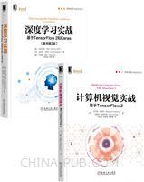 [套装书]计算机视觉实战:基于TensorFlow 2+深度学习实战:基于TensorFlow 2和Keras(原书第2版)(2册)