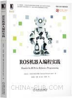ROS机器人编程实践