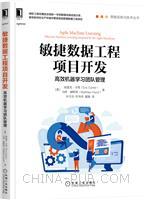 敏捷数据工程项目开发:高效机器学习团队管理