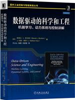 数据驱动的科学和工程:机器学习、动力系统与控制详解
