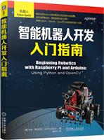 智能机器人开发入门指南