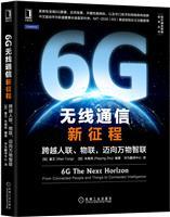 6G无线通信新征程:跨越人联、物联,迈向万物智联