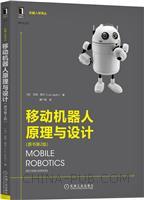移动机器人原理与设计(原书第2版)