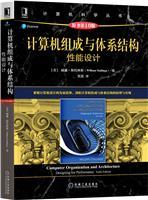 计算机组成与体系结构:性能设计(原书第10版)