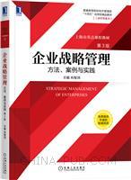 企业战略管理:方法、案例与实践 第3版