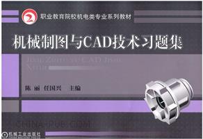 机械制图与CAD技术习题集