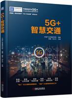 5G+智慧交通