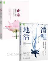 [套装书]清醒地活:超越自我的生命之旅+正念:此刻是一枝花(2册)