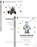 [套装书]ROS机器人编程实践+ROS机器人项目开发11例(原书第2版)(2册)
