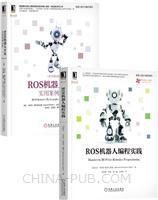 [套装书]ROS机器人编程实践+ROS机器人开发:实用案例分析(原书第2版)(2册)