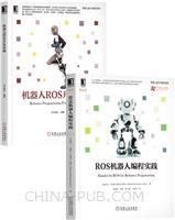 [套装书]ROS机器人编程实践+机器人ROS开发实践(2册)