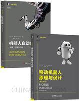 [套装书]移动机器人原理与设计(原书第2版)+机器人自动化:建模、仿真与控制(2册)