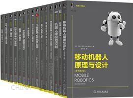 [套装书]机器人学译丛(15册)