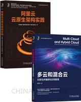 [套装书]多云和混合云:云原生多集群和应用管理+阿里云云原生架构实践(2册)