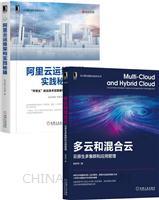 [套装书]多云和混合云:云原生多集群和应用管理+阿里云运维架构实践秘籍(2册)