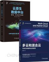 [套装书]多云和混合云:云原生多集群和应用管理+云原生数据中台:架构、方法论与实践(2册)