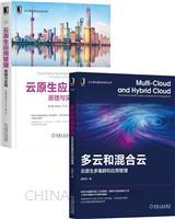 [套装书]多云和混合云:云原生多集群和应用管理+云原生应用管理:原理与实践(2册)