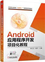 Android应用程序开发项目化教程
