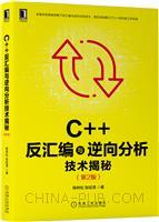 C++反汇编与逆向分析技术揭秘(第2版)