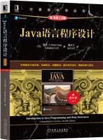 Java语言程序设计(进阶篇)(原书第12版)